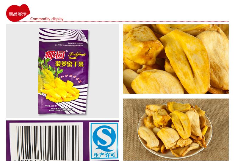 海南热带水果,菠萝蜜的营养价值,带啥儿,椰园菠萝蜜干238克