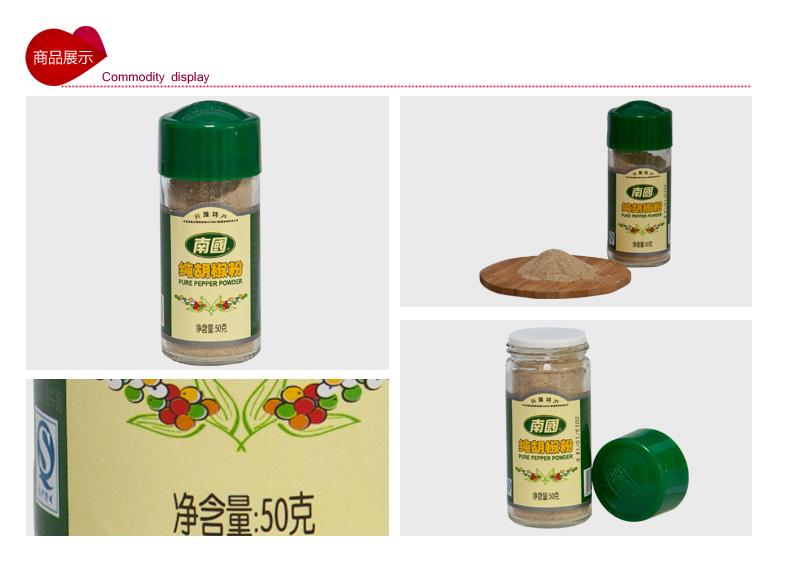 南国纯胡椒粉50g,海南胡椒粉的作用,孕妇能吃白胡椒粉吗,带啥儿